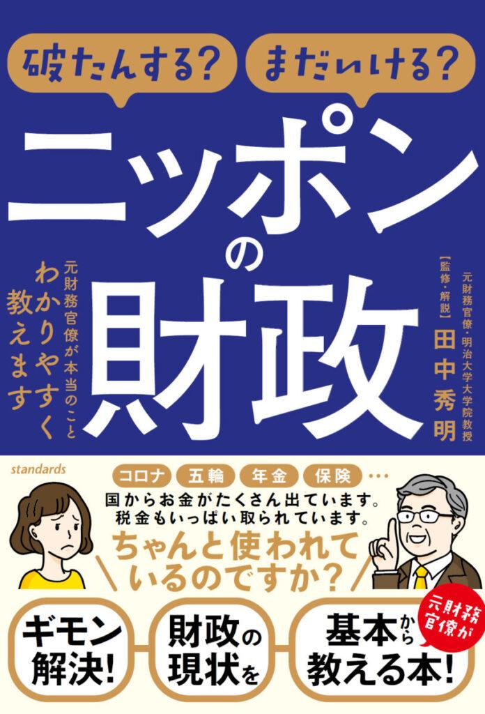 ニッポンの財政