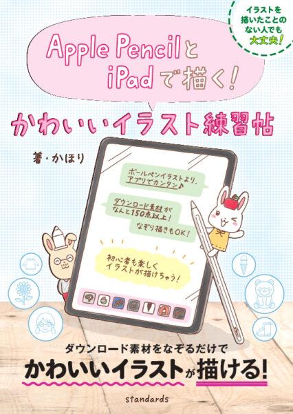 Apple PencilとiPadで描く!かわいいイラスト練習帖