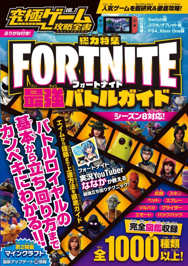 フォートナイト:最強バトルガイド (究極ゲーム攻略全書VOL.7 )