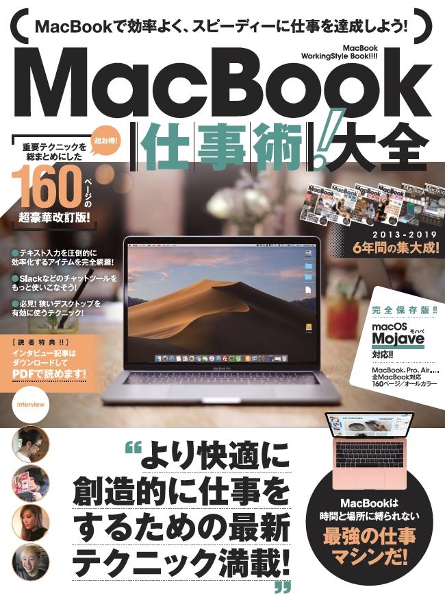 MacBook仕事術!大全