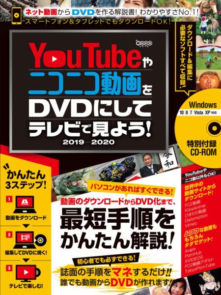 Youtubeニコニコ動画をDVDにしてテレビで見よう!