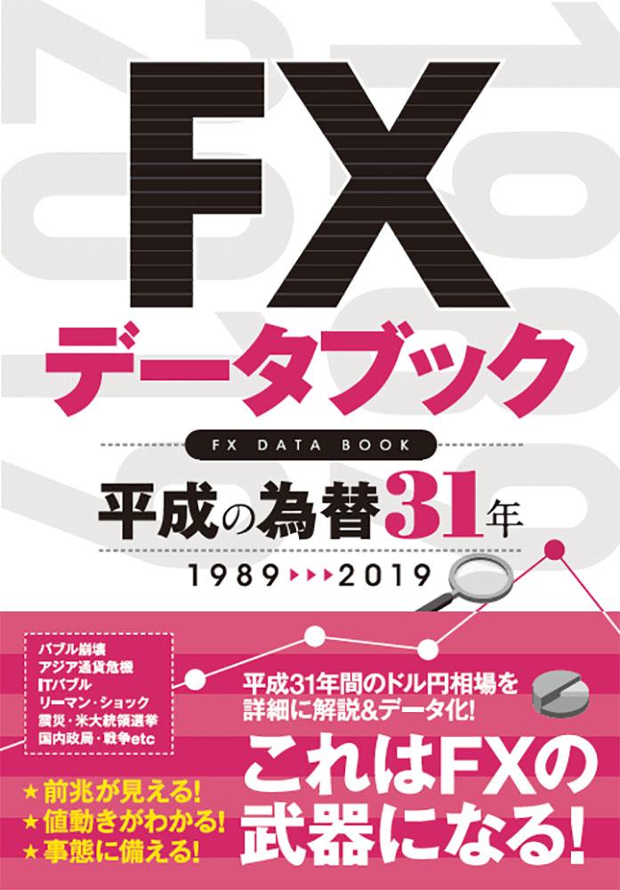 FXデータブック