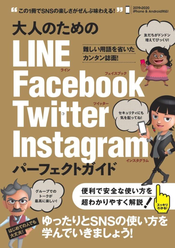大人のための LINE Facebook Twitter Instagram パーフェクトガイド