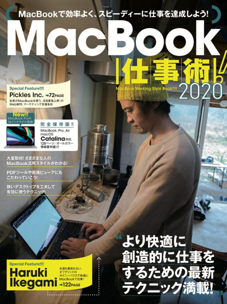 MacBook仕事術!2020