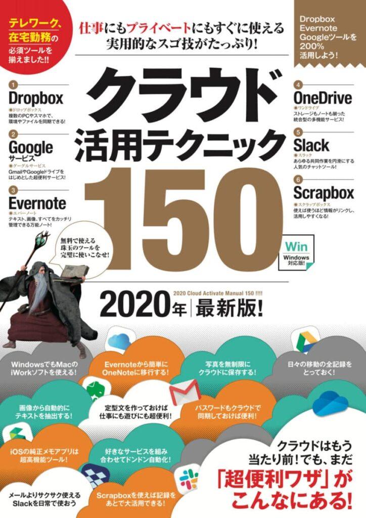 クラウド活用テクニック150(2020年最新版)