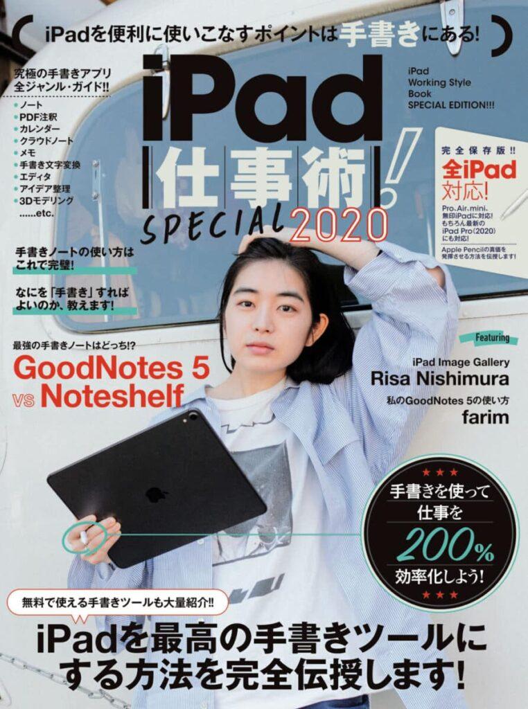iPad仕事術!SPECIAL 2020