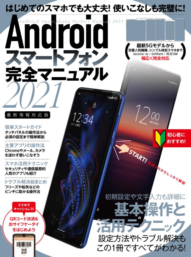 Androidスマートフォン完全マニュアル2021