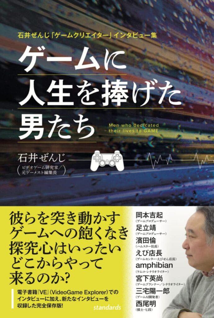 井ぜんじ「ゲームクリエイター」インタビュー集 ゲームに人生を捧げた男たち