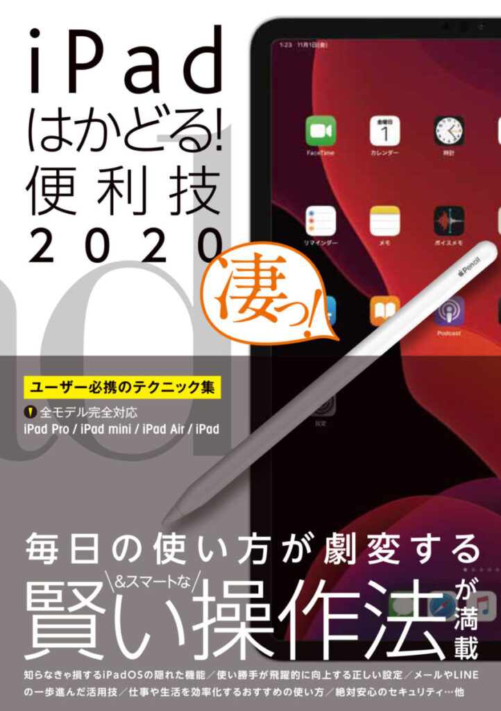 iPadはかどる! 便利技2020