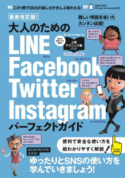 最新改訂版! 大人のための LINE / Facebook / Twitter / Instagram パーフェクトガイド
