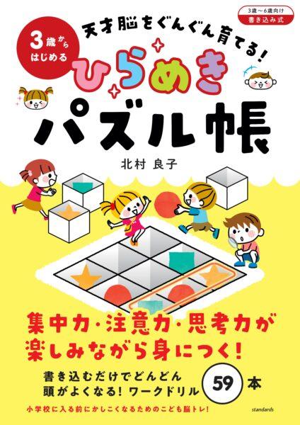 3歳からはじめる 天才脳をぐんぐん育てる! ひらめきパズル帳