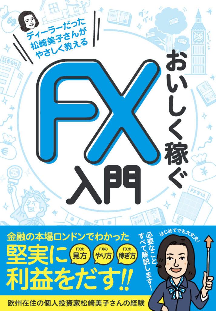 ディーラーだった松崎美子さんがやさしく教える おいしく稼ぐFX入門