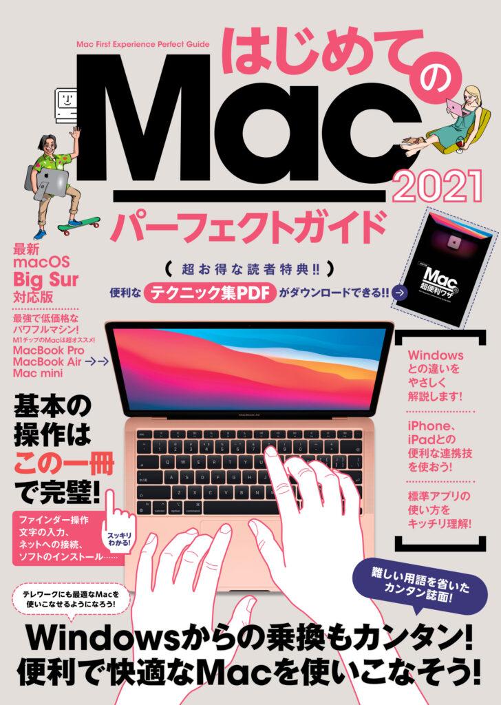 はじめてのMac パーフェクトガイド!2021
