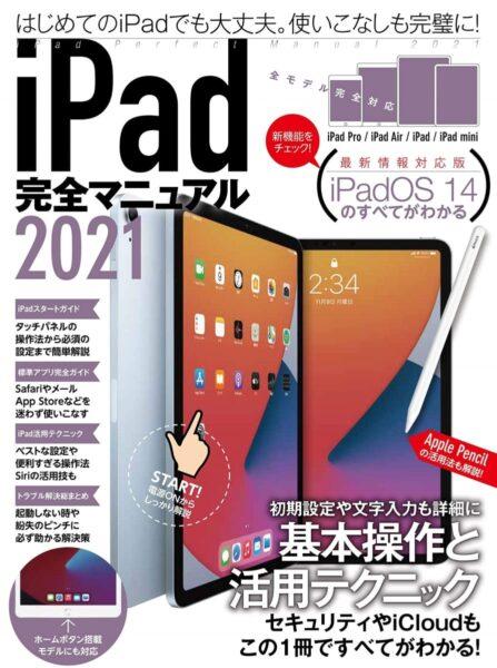 iPad完全マニュアル2021