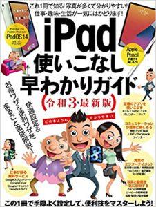iPadつかいこなし早わかりガイド 令和3年最新版