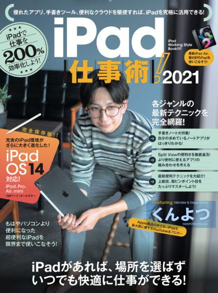 iPad仕事術!2021