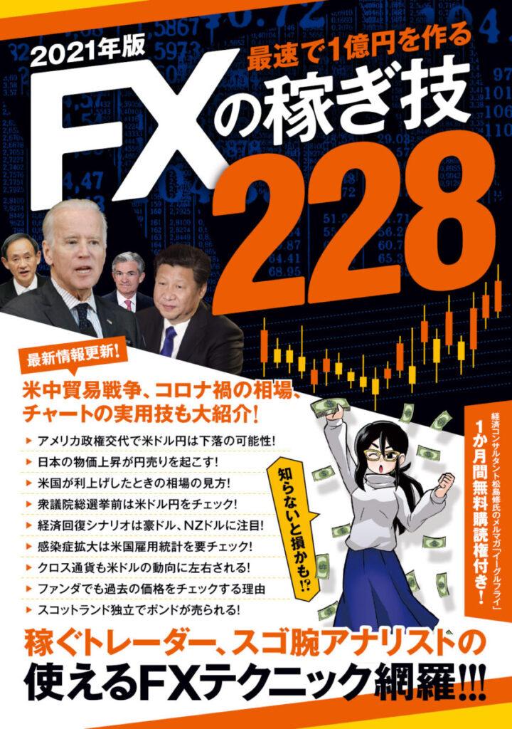 2021年版 FXの稼ぎ技228