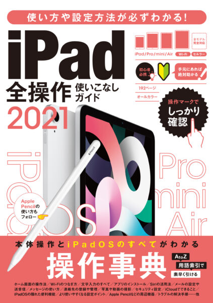 iPad全操作使いこなしガイド2021