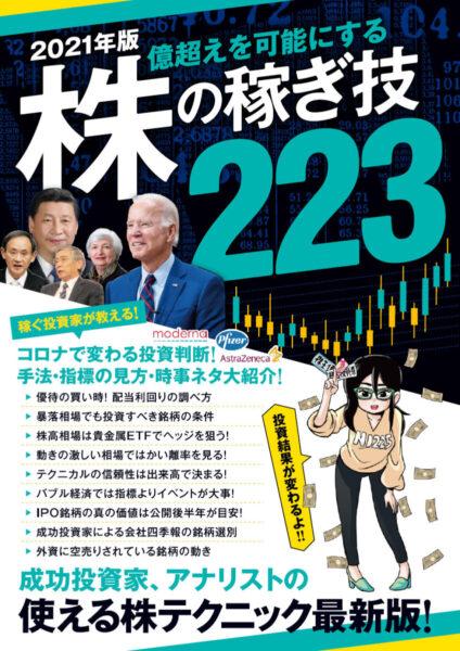 株の稼ぎ技223