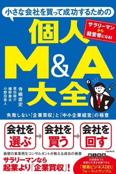 個人M&A大全