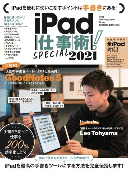 iPad仕事術! SPECIAL 2021