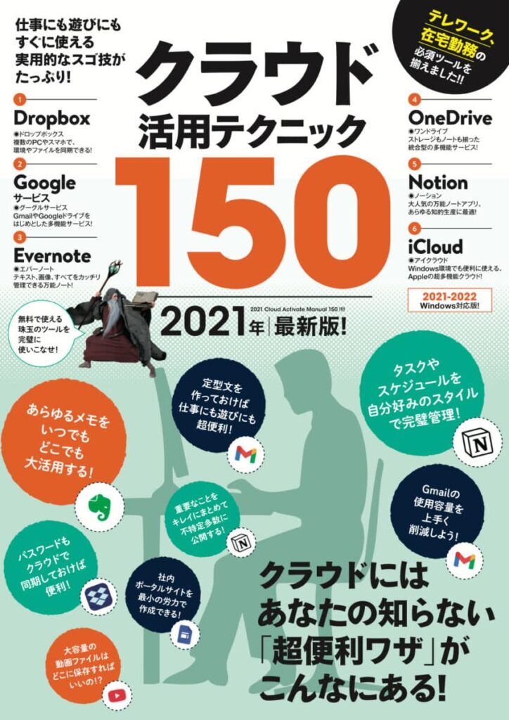クラウド活用テクニック150 2021年最新版!