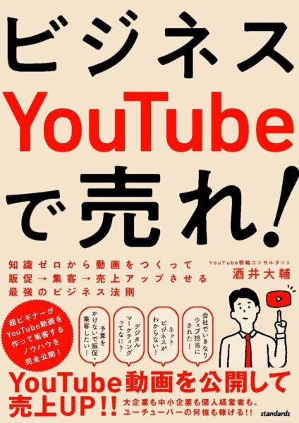 ビジネスYouTubeで売れ!