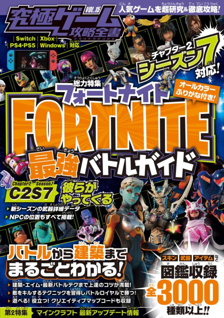 フォートナイト 最強バトルガイド (究極ゲーム攻略全書VOL.15)