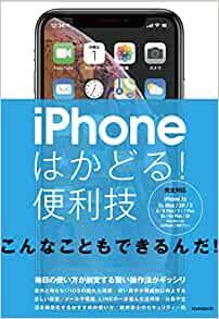 iPhoneはかどる! 便利技
