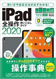 iPad全操作使いこなしガイド2020
