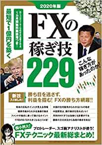 2020年版 FXの稼ぎ技229
