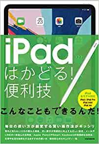 iPadはかどる! 便利技