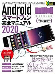 Androidスマートフォン完全マニュアル2020