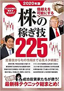 2020年版 株の稼ぎ技225