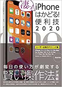 iPhoneはかどる! 便利技2020