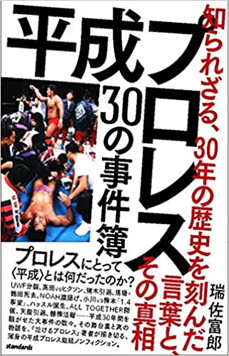 平成プロレス 30の事件簿