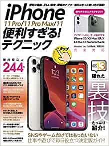 iPhone 11 Pro/11 Pro Max/11便利すぎる! テクニック