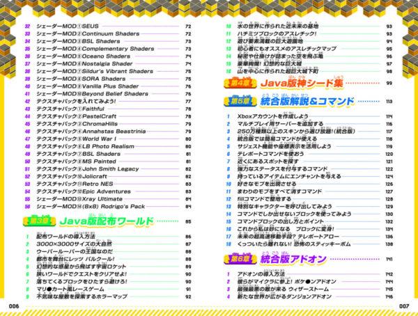 マインクラフト-裏技大百科2