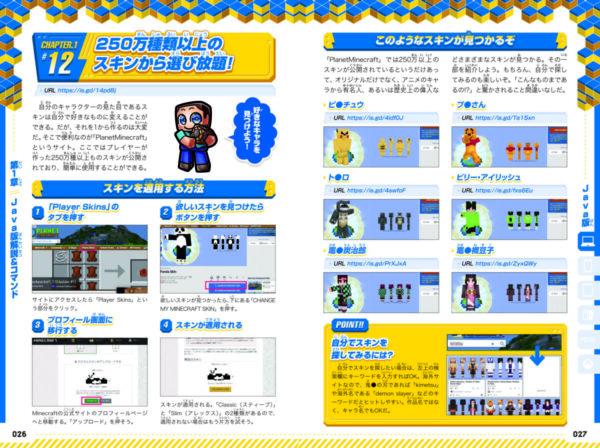 マインクラフト-裏技大百科4