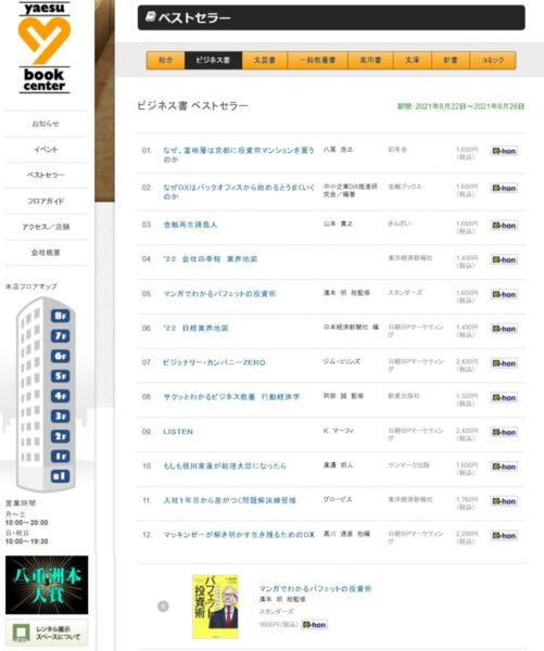 八重洲BCベストセラー0831②